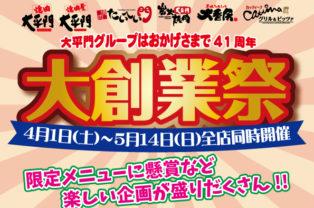 【4/1~5/14】お得がいっぱい☆大創業祭!!