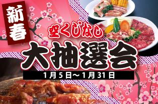 【空くじなし】新春大抽選会【1/5~31】