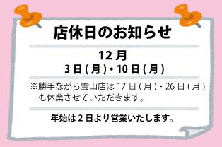 12月店休日のお知らせ