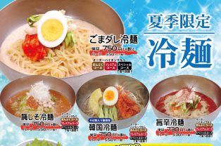 【夏季限定】冷麺フェア◇◇
