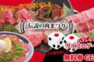 【10/2~10/31】秋の大感謝祭《伝説の肉まつり》開催!