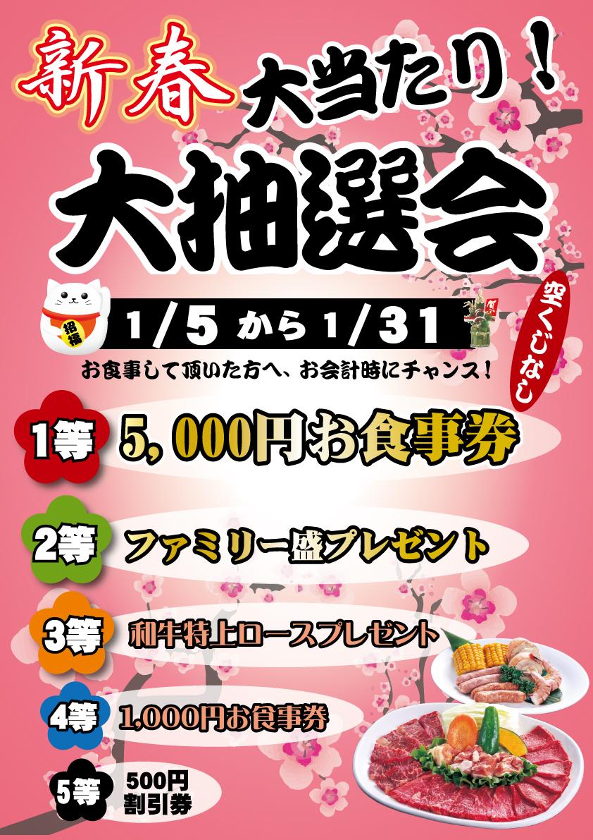 H29.12【倉湖田】新春抽選ポスター