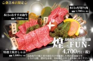 【倉吉本店限定】鳥取和牛上部位3点盛