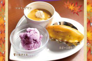 9月から秋のデザートプレート♪【湖山店限定】