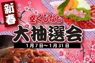 【空くじなし】新春大抽選会【1/7~31】