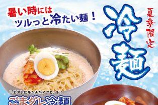 夏に美味しい★ツルツルさっぱり冷麺