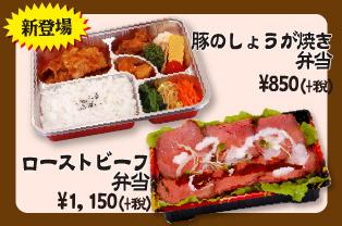 【倉吉本店】テイクアウトメニュー★
