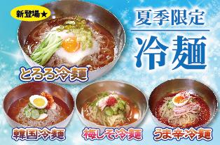 ◆冷麺フェア◆