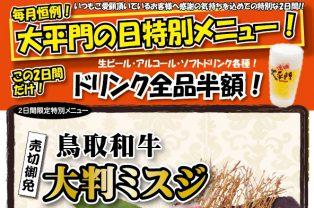 【7/28(水)29(木)】恒例!大平門の日!!【湖山店のみ】