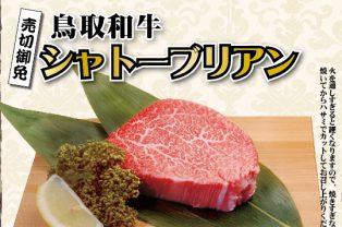 【8/28(土)29(日)】恒例!大平門の日!!【湖山店のみ】