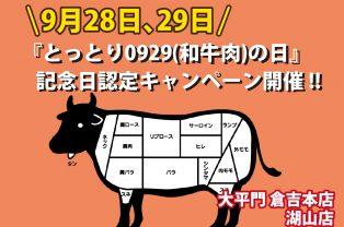 『とっとり0929(和牛肉)の日』記念日認定キャンペーン